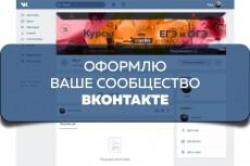 Дизайн для ВКонтакте 24 - kwork.ru