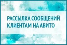 Научу покупать турбопакет Авито со скидкой 80% 3 - kwork.ru