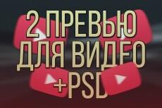 Создам превью картинку для Youtube 47 - kwork.ru