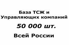 Подрядчики работающие с УК, ЖСК и ТСЖ 4 - kwork.ru
