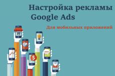 Создание кампании в Яндекс. Директ под ключ 29 - kwork.ru
