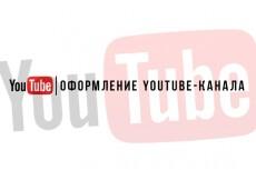 Оформление сообщества ВК 10 - kwork.ru
