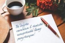 Напишу одну качественную статью объемом до 5000 знаков 5 - kwork.ru