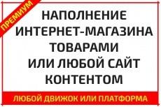 Размещу компанию или фирму в каталогах и справочниках 21 - kwork.ru