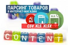 Парсинг с открытых источников. 1000 контактов 17 - kwork.ru