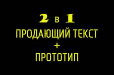 Напишу интересный и уникальный текст 13 - kwork.ru