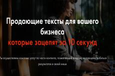 Напишу текст любой категории за умеренную оплату 14 - kwork.ru