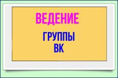 Шапка для групп ВК 25 - kwork.ru