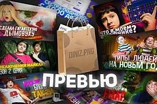 Превью для видео на YouTube, Картинка для видео на YouTube 45 - kwork.ru