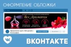 Сделаю картинки для товаров ВКонтакте 16 - kwork.ru