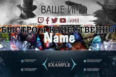 Оформление YouTube канала, шапка, баннер 26 - kwork.ru