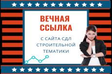 Размещу вашу ссылку в статье на 5 строительных сайтах 7 - kwork.ru