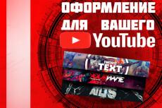 Оформлю канал Youtube. В любом стиле на выбор 12 - kwork.ru