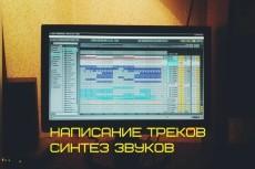 Сведение инструментальных треков 7 - kwork.ru