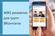Полное оформление коммерческих групп ВКонтакте. Живые обложки 19 - kwork.ru