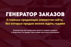Экслюзивная система 2016 года заработка без вложений 6 - kwork.ru