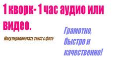 Переведу аудио,видео и фото в текст 22 - kwork.ru