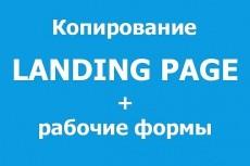 Верстка одностраничного сайта-визитки 13 - kwork.ru