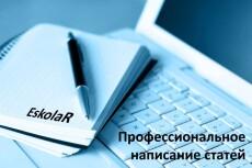 Напишу текст на тему здоровья и красоты 10 - kwork.ru