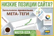 ТЗ копирайтеру на 5 текстов + подбор LSI фраз + метатеги 4 - kwork.ru