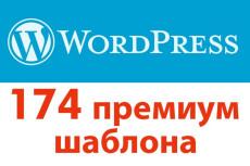 22  адаптивных премиум шаблона на Wordpress для вашего портфолио 5 - kwork.ru