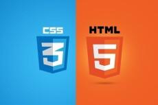 Верстка psd -> html5+css3+js(jquery) 7 - kwork.ru