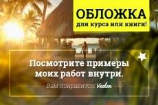Сделаю 3Д обложку, 2 визитки, 2 открытки, баннер, одностраничный сайт 5 - kwork.ru