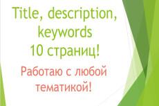 Полный анализ вашего сайта 24 - kwork.ru