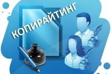 Исправлю орфографические и пунктуационные ошибки в любом тексте 15 - kwork.ru