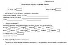 Подготовлю СЗВ-М 11 - kwork.ru