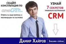 Проконсультирую по настройке CRM amoCRM, bitrix24, planfix, мегаплан 3 - kwork.ru