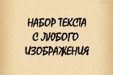 Наберу текст с изображении, со сканов т.д 18 - kwork.ru