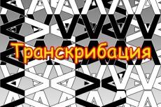 Наберу текст с фото, скана 29 - kwork.ru
