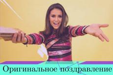 Напишу поздравление к любому празднику 10 - kwork.ru
