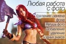 Удалю задний фон с 400 фотографий 5 - kwork.ru