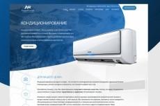 Сделаю  прототип продающего лендинга 22 - kwork.ru