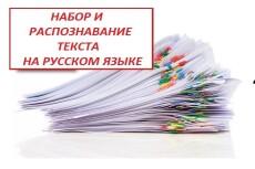 Статьи медицинской тематики. Рерайт 8 - kwork.ru