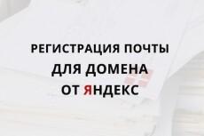 Настрою Яндекс Почту для домена 13 - kwork.ru