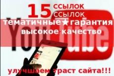 10 ссылок с ютуба 7 - kwork.ru