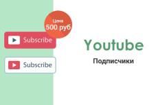 500 подписчиков на YouTube +бонусы 6 - kwork.ru