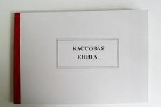 Помогаю с 3-НДФЛ 5 - kwork.ru