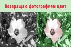 Придам фотографиям новый эффект 20 - kwork.ru