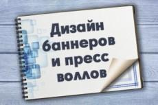 Сделаю дизайн интернет-баннера 11 - kwork.ru