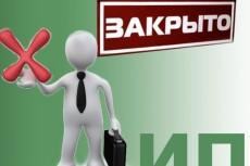 Декларация по ЕНВД для ИП и ООО 6 - kwork.ru