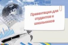 Создам планеры, расписание 6 - kwork.ru