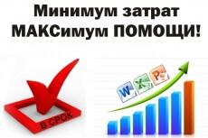 Перенесу данные в Excel и Word 10 - kwork.ru