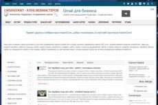 Установлю шаблон на Instantcms 9 - kwork.ru