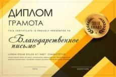 Разработаю макет диплома, грамоты или благодарственного письма 19 - kwork.ru