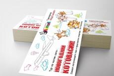 Сделаю дизайн флаера, брошюры 47 - kwork.ru