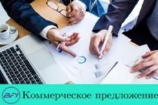 Создам коммерческое предложение 6 - kwork.ru